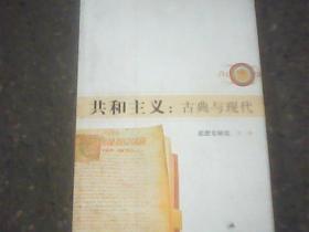 共和主义:古典与现代:思想史研究(第二辑)