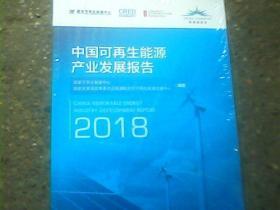 中国可再生能源产业发展报告2018
