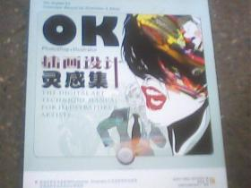 OK Photoshop+Illustrator插画设计灵感集 (全彩)