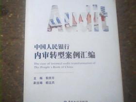 中国人民银行内审转型案例汇编【全新正版】