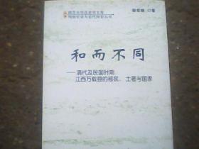 和而不同:清代及民国时期江西万载县的移民、土著与国家【品佳正版】