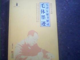 惊世书圣:毛泽东秘书解读毛体墨迹