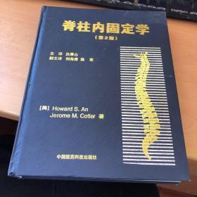 脊柱内固定学  第2版