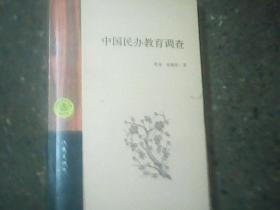 中国民办教育调查