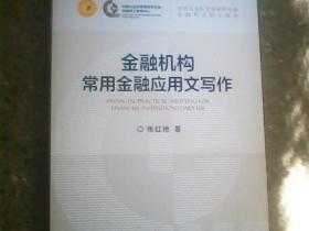 金融机构常用金融应用文写作