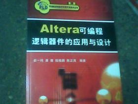 Altera 可编程逻辑器件的应用与设计