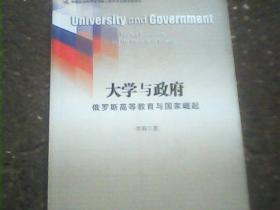大学与政府--俄罗斯高等教育与国家崛起