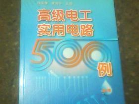 高级电工实用电路500例(第2版)