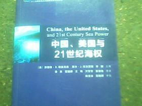 中国、美国与21世纪海权