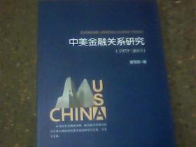 中美金融关系研究(1979-2013)