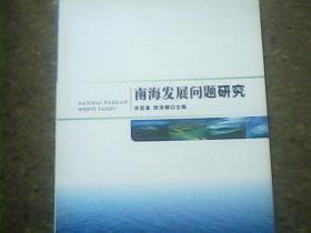 南海发展问题研究