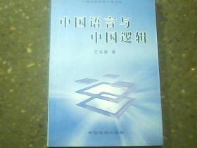 中国语言与中国逻辑