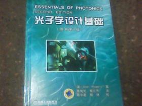 光子学设计基础(原书第2版)
