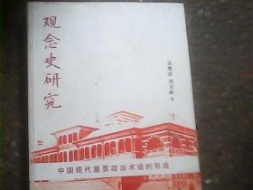 观念史研究:中国现代重要政治术语的形成
