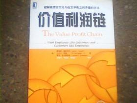 价值利润链