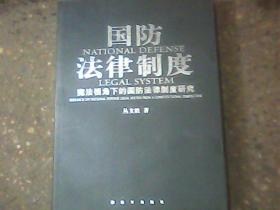 国防法律制度:宪法视角下的国防法律制度研究