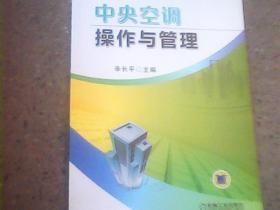 中央空调操作与管理