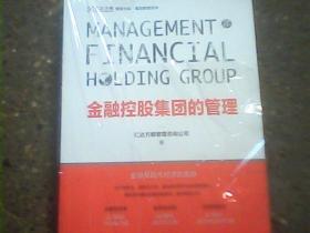 金融控股集团的管理