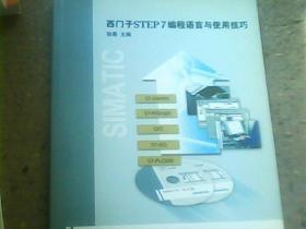 西门子STEP7编程语言与使用技巧     内有光盘