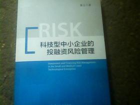 科技型中小企业的投融资风险管理