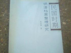 民国时期 明清档案整理研究