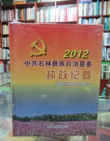中共石林彝族自治县委执政纪要. 2012