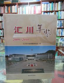 汇川年鉴 : 2009-2010