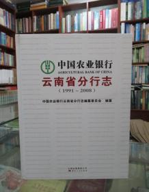 中国农业银行云南省分行志 : 1991~2008
