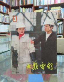 大众电影 1983.4