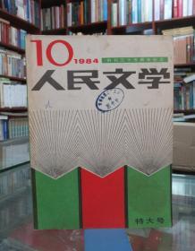 人民文学 1984.10