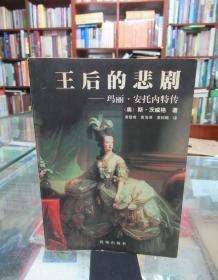 王后的悲剧:玛丽・安托内特传