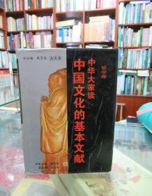 中华大家读:中国文化的基本文献.哲学卷