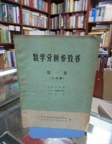 数学分析参考书 第一卷(二分册)