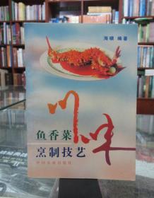 川味鱼香菜烹制技艺