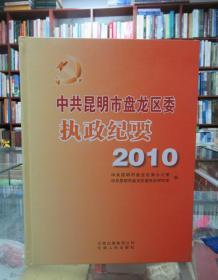 中共昆明市盘龙区委执政纪要:2010