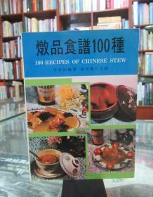 炖品食谱100种