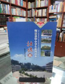 师宗县中小学生系列读本. 壮族篇 一版一印