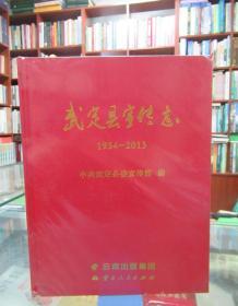 武定县宣传志 : 1934~2013