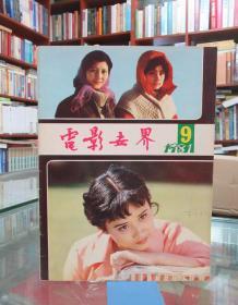 电影世界 1981.9