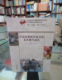 开远市彝族传统文化及其现代适应