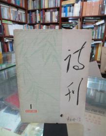 诗刊 1979 1