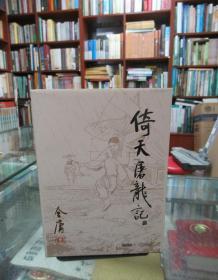 倚天屠龙记(1)