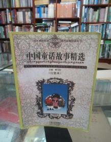 中国童话故事精选——语文课程标准课外读物导读丛书(注音本)第三版