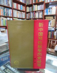 新中国预防医学历史经验 第二卷 一版一印