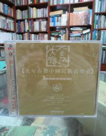 CD:虎年春节中国民族音乐会  金色大厅实况录制