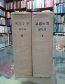 列宁文选 两卷集 ⅠⅡ(两本合售)