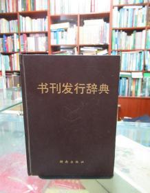 书刊发行辞典