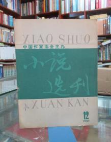 小说选刊 1985.12