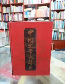 中国文学大辞典(修订本上下)
