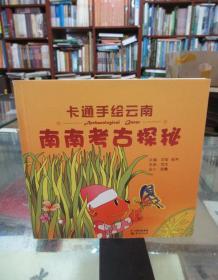 卡通手绘云南:南南考古探秘